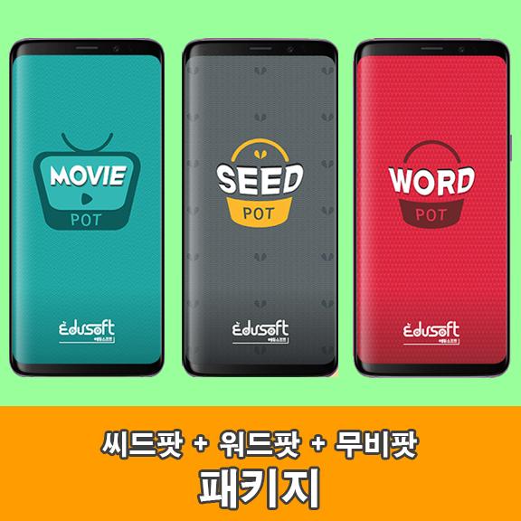 씨드팟+워드팟+무비팟 패키지 31일 이용권